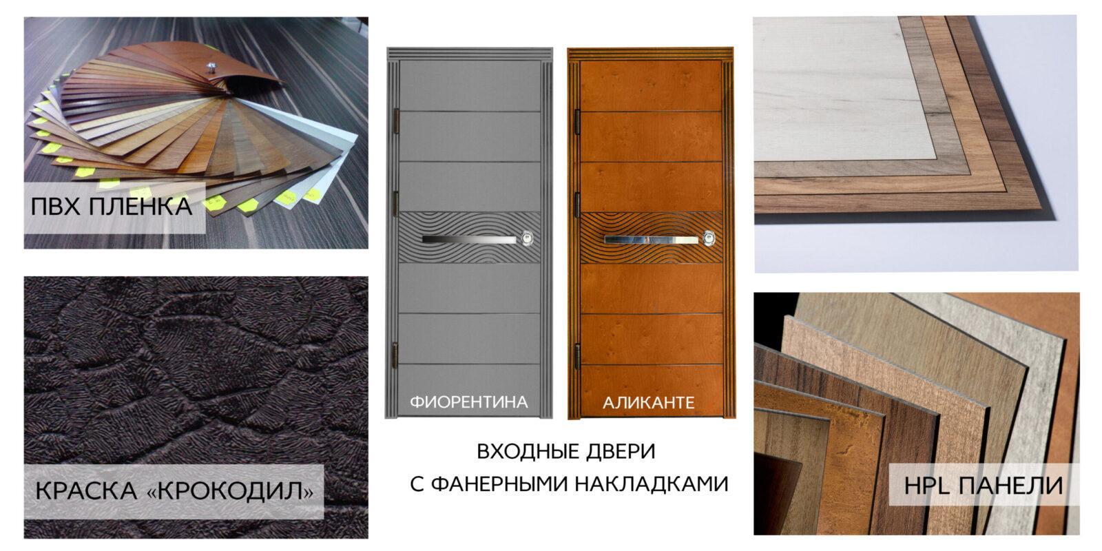 покрытие входных дверей